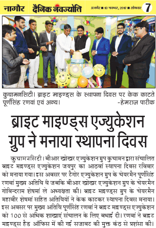 Foundation Day Celebration - Dainik Navjyoti