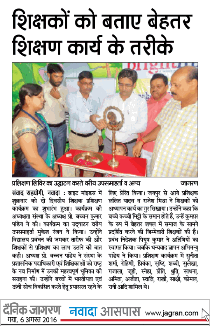 Teacher Training Session - Nawada(Dainik Jagran)