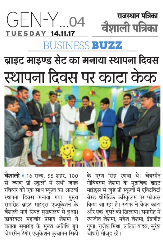 Foundation Day Celebration - Rajasthan Patrika