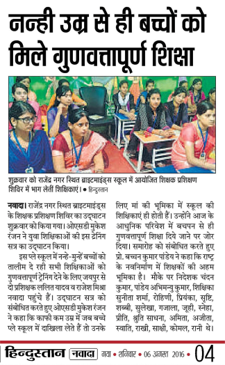 Teachers Training Session - Nawada(Hindustan)