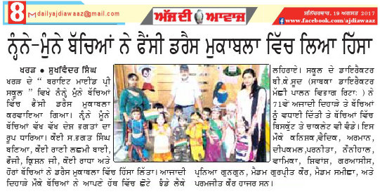 Independence Day Celebration - Bright Minds Preschool, Mohali