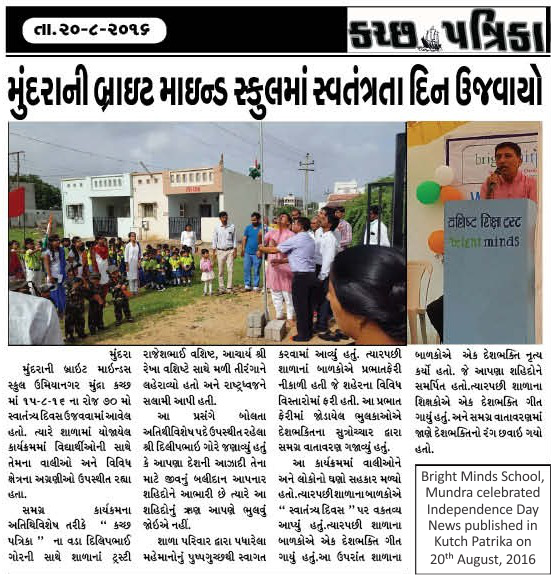Independence Day Celebration - Kutch Patrika