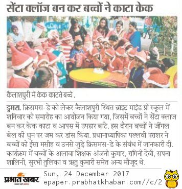Christmas Day Celebration - Prabhat Khabar