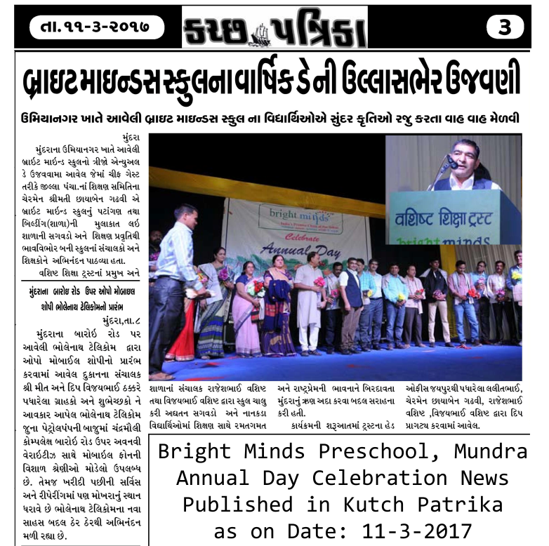 Annual Day Celebration - Kutch Patrika